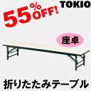 TOKIO【TZS-1260】座卓・折りたたみテーブル