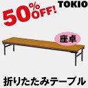TOKIO【TZWS-1560】座卓・折りたたみテーブル