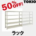 オフィス家具TOKIO【3MS-6345-5】ラック