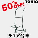 TOKIO【FD-1000】チェア台車