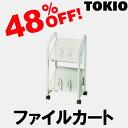 TOKIO【FSW-4607WG】ファイルカート