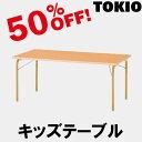 TOKIO【JRK-1260L】キッズテーブル