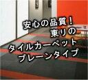 【日本一の激安価格に挑戦!1枚292円でご提供!!!】東リ タイルカーペット★GA-400無地柄★[ 4枚...