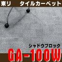東リ タイルカーペット【GA-100W:シャドウブロック】...