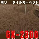 東リ タイルカーペット【GX-2300:チェンバロ】【数量1=1枚、1色4枚単位でご注文下さい】ベー
