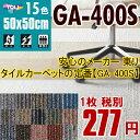東リ タイルカーペット【GA-400S】