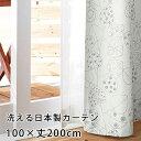 【無料サンプルあり】カーテン 既製カーテン YESカーテン BA1330(約)幅100×丈200cm[片開き] ウォッシャブル 日本製 洗える 国産 タッセル フック ナチュラル 形態安定 おしゃれ アスワン クライン