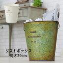 ゴミ箱 おしゃれ ダストボックス NEOA-290 小物入れ ガーデニング 雑貨 アンティーク調 クライン / PARIS パリス [LFS-426]