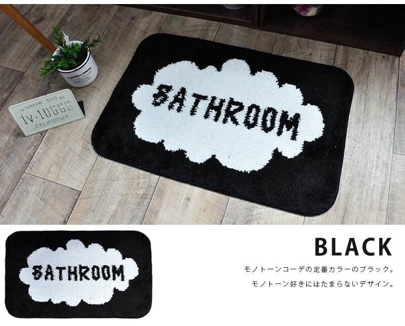 バスマット マット 【BATH ROOM(バス...の紹介画像3