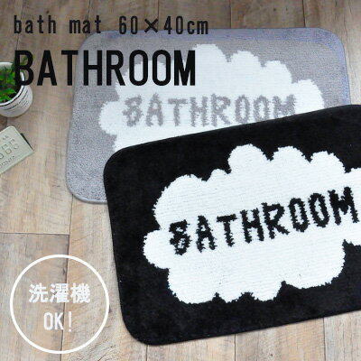 バスマット マット 【BATH ROOM(バスル...の商品画像