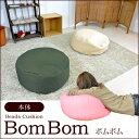 クッション ビーズクッション/BomBom(ボムボム)/ビーズ ソファー ビーズ クッション cushion ビーズ チェア クッション 一人掛け 座椅子 座布...