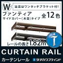 【カーテンレール】ファンティア サイドカバーWR(木目) ダブルレール 1.82m 【タチ