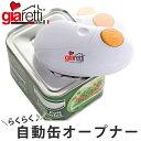 オープナー Giaretti Italy 自動缶オープナー ...