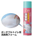 消臭剤フォーム ポータブルトイレ用 280ml ( 介護用品 安寿 消臭剤 泡状 無香料 福祉用具 )