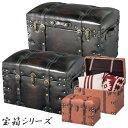 スツール 収納ボックス 宝箱 レザー調 同色大小2個セット|送料無料 チェア トランク 海賊風 アン...