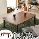こたつテーブル ピノン 長方形 105cm ( 送料無料 コタツ センターテーブル 炬燵 木製 ローテーブル デスク ) 【39ショップ】
