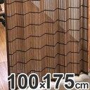 ウッドカーテン すだれカーテン 100×175cm ブラウン...