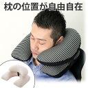 トラベルクッション ボーダー 2段式 携帯用 エアー枕 ネッ...