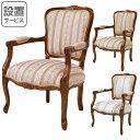 アームチェア 椅子 クラシック調 姫系 Fiore ブ