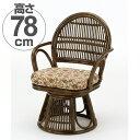 籐(ラタン) 回転座椅子 ハイタイプ 【S883B】 送料無料 【5000円以上送料無料】