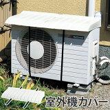 エアコン 室外機用カバー ( エアコン室外機カバー 室外機 カバー 日よけ 日除けカバー クーラー )