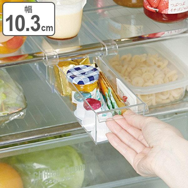 冷蔵庫収納冷蔵庫トレースリム(冷蔵庫収納トレー整理トレイキッチン収納台所用品)5000円以上送料無料
