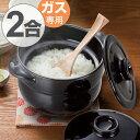 炊飯土鍋 レンジ&直火対応 極み炊飯土鍋 2合 ガス火専用