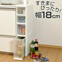 【ポイント最大24倍】システムキッチンと同じ高さで使いやすいスリムな収納ストッカー キッチン収納 プラスチック製 キッチンラック キッチンストッカー 隙間収納