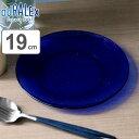 DURALEX デュラレックス SAPPHIRE サファイア デザートプレート 19cm ( 中皿 ガラス食器 耐熱 おしゃれ ) 【5000円以上送料無料】