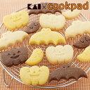 クッキー型 ハロウィン コウモリ かぼちゃ おばけ セット