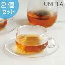 カップ&ソーサー ティーカップ UNITEA ユニティ 23...