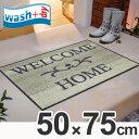 玄関マット wash+dry ウォッシュアンドドライ Welcome Home beige 屋内屋外兼用 50×75cm ( 送料無料 エントランスマット 洗える ウォッシャブル すべり止め 滑り止め 室内 屋外 兼用 ) 【39ショップ】