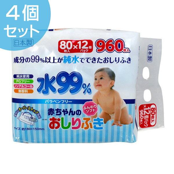 おしりふき赤ちゃん水99%80枚入り12個パック4個セット(送料無料パラベンフリーベビーお尻拭き)5