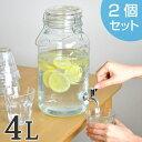 ドリンクサーバー 4L ガラス 蛇口付き 2個セット ( 梅酒 果実酒 ウォーターサーバー ガラス瓶 ガラス製 瓶 サングリア ジュース作り ドリンクディスペンサー )【39ショップ】