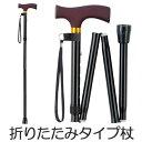 杖 折りたたみ 軽量 エコノミーステッキ アルミ製 ブラック ( つえ ツエ 折り畳み 歩行補助杖 おしゃれ )