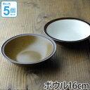 ボウル 16cm 洋食器 オールドファッション 5個セット ( 送料無料 食器 陶器 器 お皿 電子レンジ対応 食洗機対応 深皿 中鉢 ) 【39ショップ】