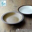 ボウル 21cm 洋食器 オールドファッション 5個セット ( 送料無料 食器 陶器 器 お皿 電子レンジ対応 食洗機対応 深皿 中鉢 ) 【39ショップ】
