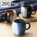 マグカップ 260ml ユニークマグ UNIQIE ラウンド 陶器 日本製 ( 電子レンジ対応 食洗機対応 マグ コーヒーカップ 食器 カップ タンブラー 和モダン おしゃれ )【5000円以上送料無料】