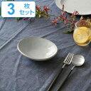ボウル 16cm オーバル Calin 皿 洋食器 陶器 日本製 同色3個セット ( お皿 電子レンジ対応 食洗機対応 深皿 取り皿 中鉢 サラダボウル 取皿 おしゃれ 食器 グレー モノトーン )【39ショップ】