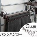 システムデスク 突っ張りパーテーション専用 パンツハンガー3本組 ( ラダーラック 壁面収納 スラックス ズボン 衣類収納 )