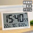 置き時計 掛け時計 デジタル エアサーチ メルスター 温湿度...