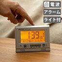 電波時計 ライト 自動点灯 多機能 置き時計 エアサーチ グッドライト ( デジタル 時計 目覚まし インテリア 雑貨 カレンダー 温度計 湿度計 時刻 アラーム おしゃれ 置時計 とけい クロック 据え置き 電池式 )【39ショップ】