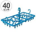 洗濯ハンガー LD ロングフックハンガー 40ピンチ 角ハンガー ( 折りたたみ 大型ハンガー 物干しハンガー 洗濯物干し 室内干し 部屋干し 洗濯用品 大型ハンガー )