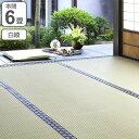 い草 上敷き 白綾 6畳 本間 約286×382cm 日本製...
