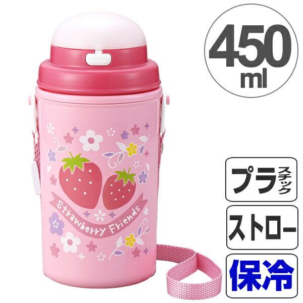 水筒ストロベリーフレンズ子供用450mlストロー日本製(ストロー付保冷水筒子供用水筒プラスチック製ス