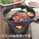 丸型焼肉グリル マーブルコート 懐石 16cm 一人鍋 ( 懐石料理 プレート 焼肉鍋 焼き肉グリル 一人用 )