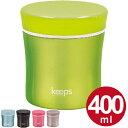 保温弁当箱 スープジャー フードマグ キープス 400ml ( お弁当箱 ランチジャー スープポット 保温 保冷 弁当箱 ランチボックス ランチポット フードポット )