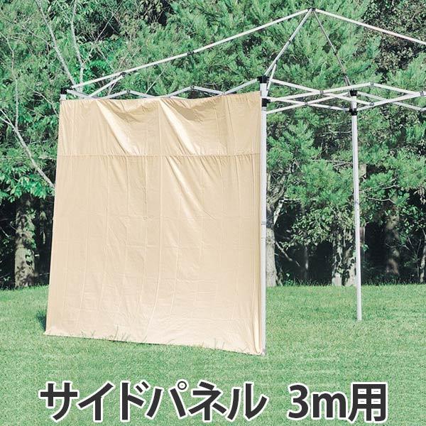 サイドパネル3m用防水バッグ付き(雨除け風除け日除け日よけプライバシー保護アウトドアタープ用シェード