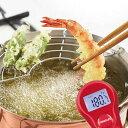 温度計 赤外線温度計 ラビング 調理専用 電池式 ( 料理用温度計 キッチンツール クッキングツール 料理用 調理用 マグネット付き 250度 調理用品 調理器具 )