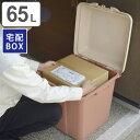 宅配ボックス ( 宅配BOX 一戸建て用 屋外 簡易型 ポスト 荷物受け 据え置き メール便 )【5000円以上送料無料】